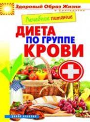 ЗОЖиД.Лечебное питание. Диета по группе крови