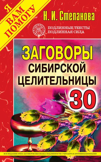 Заговоры сибирск.целительницы-30