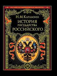 История государства Российского.