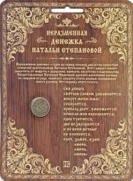 Неразменная денежка Натальи Степановой (темная).