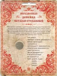 Неразменная денежка Натальи Степановой (светлая).