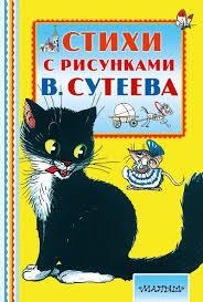 Стихи с рисунками Сутеева