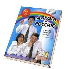 Дорога в Россию: учебник русского языка (элементар