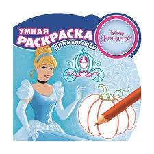 Принцессы. Умная раскраска для малышей.