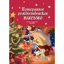 Потерянное рождественское письмо