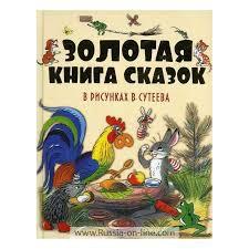 Золотая книга сказок в рисунках Сутеева