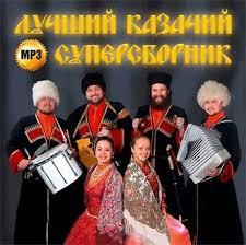 Лучший казачий суперсборник , MP3