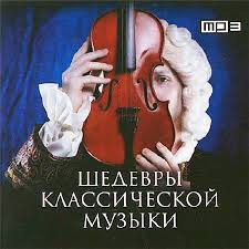 Сборник классической музыки, МР3
