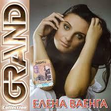 ЕЛЕНА ВАЕНГА, CD