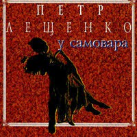 Петр Лещенко , CD