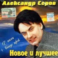 Александр Серов, CD новое и лучшее