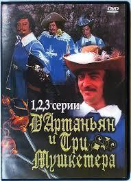 Дартаньян и три мушкетера, ДВД