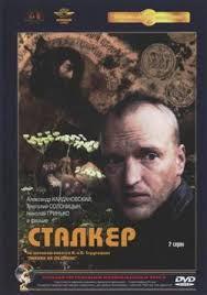 Сталкер, ДВД
