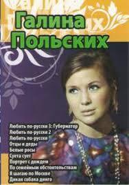 Галина Польских, ДВД