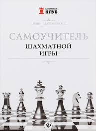 Шахматы для будущих чемпионов