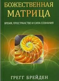 Божественная матрица: Время, пространство и сила