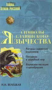 Символы славянского язычества