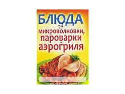 Блюда из микроволновки, пароварки и аэрогриля