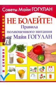 Не болейте! Правила полноценного питания от Майи Гогулан