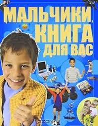Мальчики, книга для вас