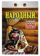 """Отрывной календарь """"Народный календарь"""" 2020 год"""