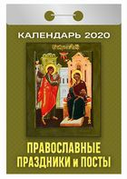 """Отрывной календарь """"Православные посты"""" 2020 год"""