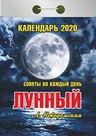 """Отрывной календарь""""Лунный"""" 2020 год"""