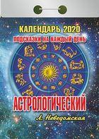 """Отрывной календарь """"Астрологический"""" 2020 год"""