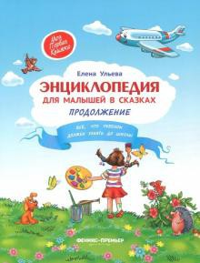 Энциклопедия для малышей в сказках Продолжение