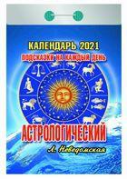 """Отрывной календарь """"Астрологический"""" 2021 год"""