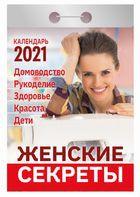 """Отрывной календарь """"Женские секреты"""" 2021 год"""