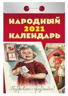 """Отрывной календарь """"Народный """" 2021 год"""