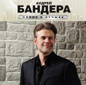 АНДРЕЙ БАНДЕРА , CD новое и лучшее