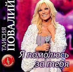 """ТАИСИЯ ПОВАЛИЙ, CD """"Я ПОМОЛЮСЬ ЗА ТЕБЯ"""""""