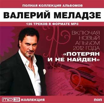 ВАЛЕРИЙ МЕЛАДЗЕ, MP3 полная коллекция альбомов