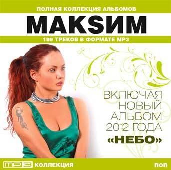 МАКSИМ, MP3 полная коллекция альбомов