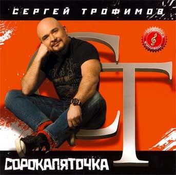 """СЕРГЕЙ ТРОФИМОВ, CD """"СОРОКАПЯТОЧКА"""""""