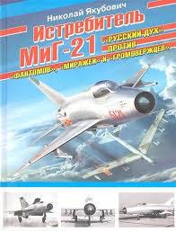 Истребитель МиГ-21. Русский дух против фантомов