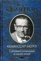 Комиссар Мегрэ. Собрание сочинений в одной книге