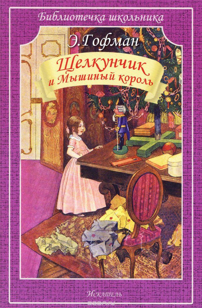 Щелкунчик и Мышиный король (мяг)