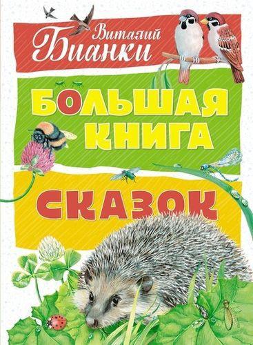 Большая книга сказок (нов.оф.)