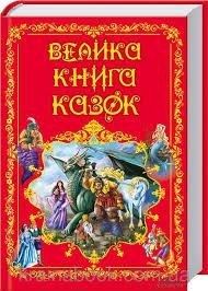 Велика книга казок