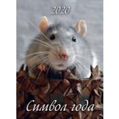 """Настенный календарь """"Символ года"""" 2020"""