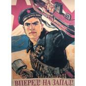 Плакаты времен Отечественной войны 41-45 гг