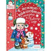 Снежные волшебные сказки к Новому году