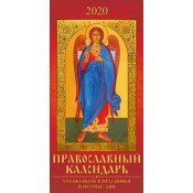 "Настенный календарь ""Православный календарь"" 2020 год"