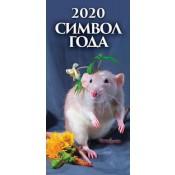 """Календарь настенный """"Символ года"""" 2020"""