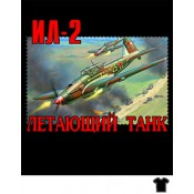 Футболка Россия Летающий танк
