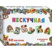 Нескучная азбука , 50 карточек
