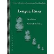 Русская грамматика для испанцев